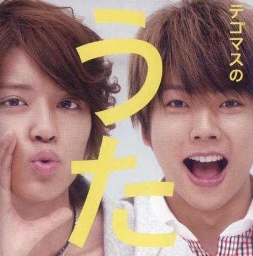 Tegomass_no_Uta_limited