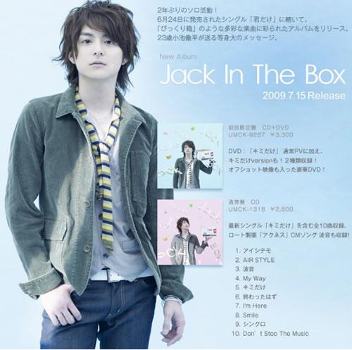 teppei koike jack in the box