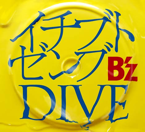 Los mejores albums del 2009!!! Bz-ichibu-to-zenbo-dive