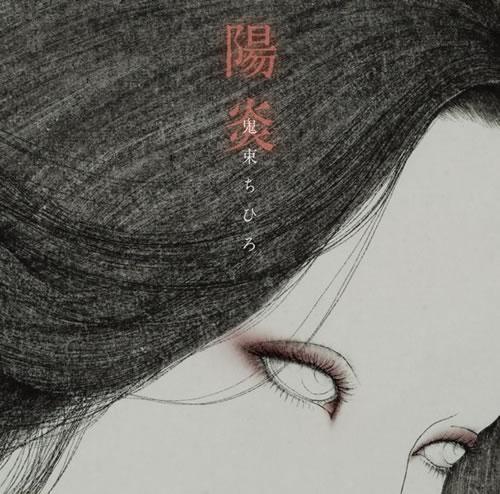 Kagerou_(Onitsuka_Chihiro)