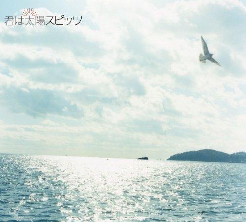 Kimi Wa Taiyou_Cover