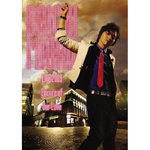 DAICHI MIURA LIVE 2009 -Encore of Our Love-_DVD