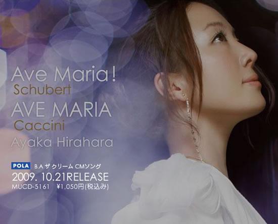 ayaka-hirahara-ave-maria