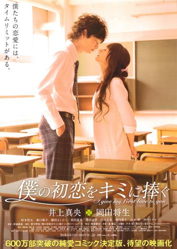 Boku no Hatsukoi wo Kimi ni Sasagu (2009)