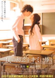 """Poster do filme """"Boku no Hatsukoi wo Kimi ni Sasagu"""""""