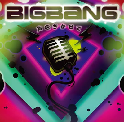 BIGBANG_KwK_CD-Only