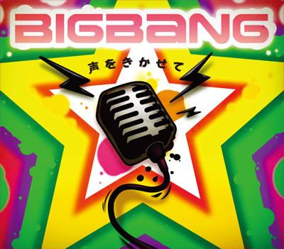 BIGBANG_KwK_CD+DVD(A)