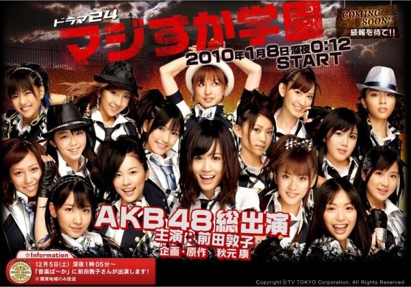 Divulgação do drama no site da TV Tokyo